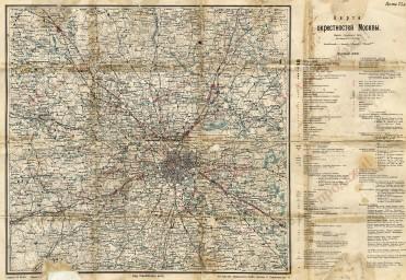1925 Карта окрестностей Москвы под ред. Батенина