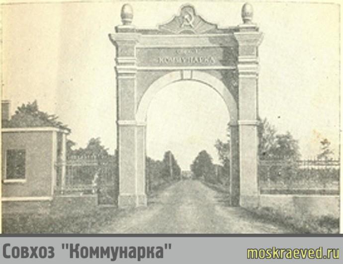 Коммунарка, 1930